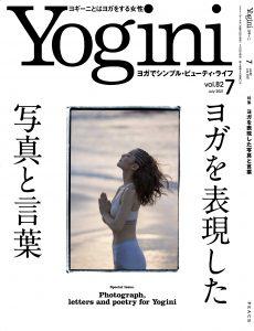yogini_表紙データvol82.2021.7